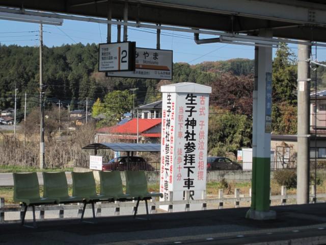 樅山駅~楡木駅
